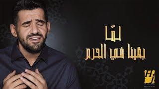 حسين الجسمي - لمّا بقينا في الحرم (حصريا)