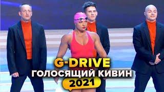 КВН G Drive Голосящий КиВиН 2021