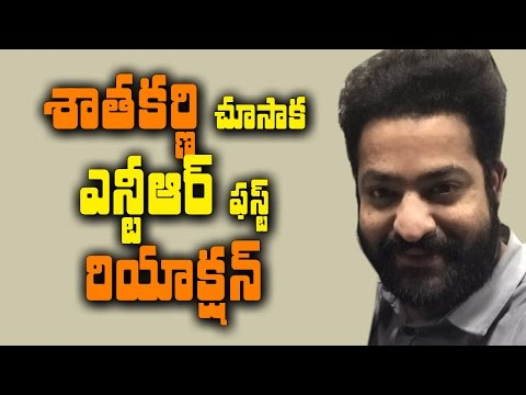 NTR first reaction after watching Gautamiputra Satakarni | Balakrishna | #GautamiPutraSatakarni |
