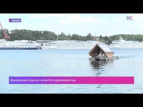 В Москве появились плавучие дома. Осторожно! Мошенник!