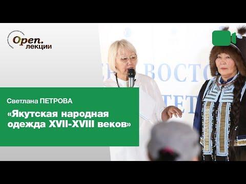 Якутская народная одежда XVII-XVIII веков – Светлана Петрова