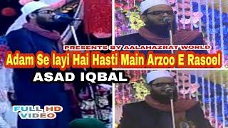 Asad Iqbal-  NEW TARANNUM  ADAM SE LAYI HAI  FAIZANE PANJATAN CONFERENCE 2018
