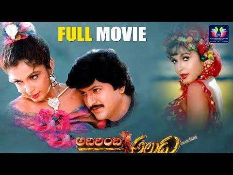Adhirindhi Alludu Telugu Full Movie   Ramya Krishna   Mohan Babu   Brahmanandam   Telugu Full Screen