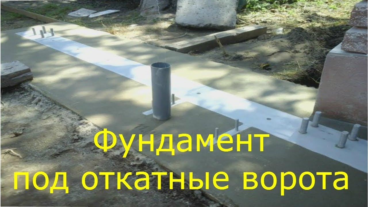 Фундамент под откатные ворота (установка закладной)