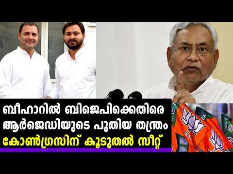 ബീഹാറില് ബിജെപിക്കെതിരെ ആര്ജെഡി   #Bihar   #BJP   #RJD   Oneindia Malayalam