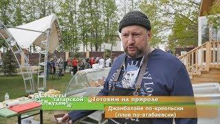 Шеф-повар Константин РЫЖАЙКИН готовит Плов из морепродуктов на костре