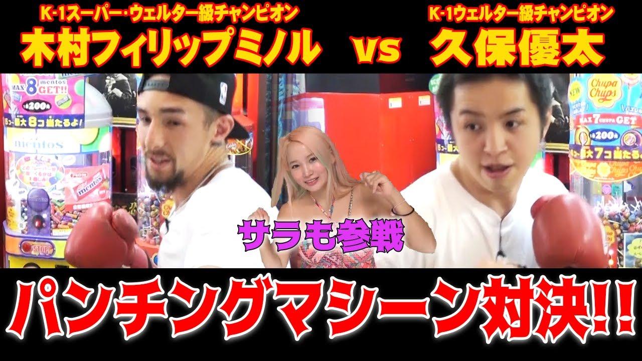 【格闘技】木村フィリップミノル選手とK-1チャンピオン二人で、パンチングマシーン対決してみたらまさかの展開に!!【ゲーム】