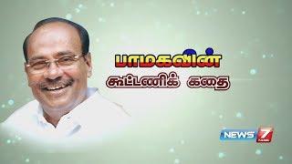 பாமகவின் கூட்டணிக் கதை | PMK's  Alliance Story | பாட்டாளி மக்கள் கட்சி | News7 Tamil