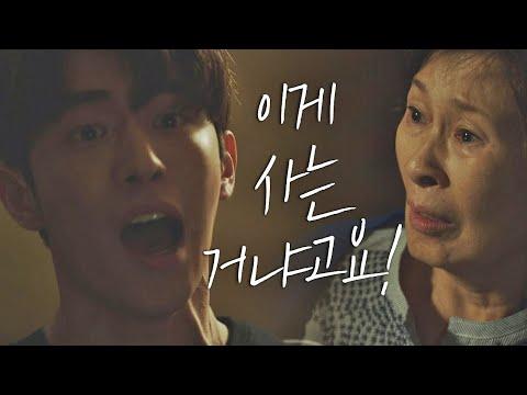 """죽지 못해 사는 남주혁(Nam Joo Hyuk), 악에 받친 절규 """"이게 사는 거냐고요↗"""" 눈이 부시게(Dazzling) 6회"""