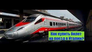 Как купить билет на поезд в Италии(, 2018-12-08T21:55:35.000Z)