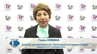 Конференция «Информационные технологии в медицинских библиотеках» в РУДН