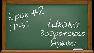 {LoL} Школа Задротского Языка - Урок #2 [Г-З]