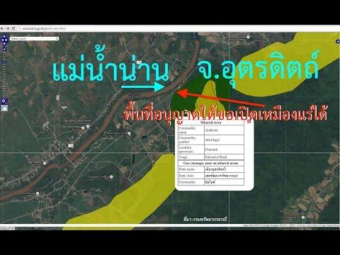 เปิดแผนที่สมบัติใต้แผ่นดินไทย ตอนที่ 077 พื้นที่อนุญาตเปิดเหมืองแร่ริมน้ำน่าน อุตรดิตถ์