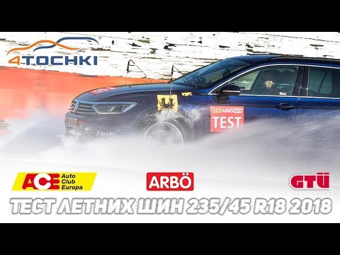ACE / ARBO / GTU Тест летних шин 235/45R18 2018 на 4точки