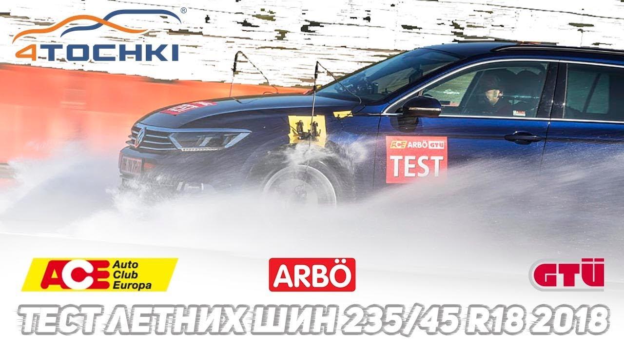 ACE / ARBO / GTU Тест летних шин  235/45R18 2018 на 4точки. Шины и диски 4точки - Wheels & Tyres