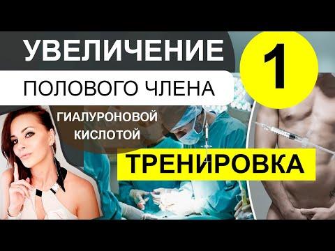 Увеличение полового члена гиалуроновой кислотой ВИДЕО УРОК / Мужская интимная контурная пластика