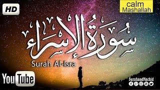 سورة الإسراء (كاملة) يا الله هذا القارئ صوته يدخل القلب❤️  تلاوة هادئة تريح النفس Surah Al Isra full