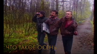 ДДТ — Что такое осень (Official Music Video)