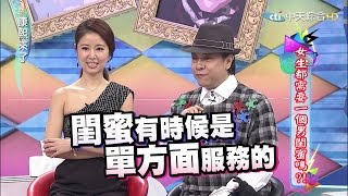 2015.06.23康熙來了 女生都需要男閨密嗎?!