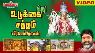 உடுக்கை சத்தம் - அம்மன் பாடல் - வீரமணிதாசன்