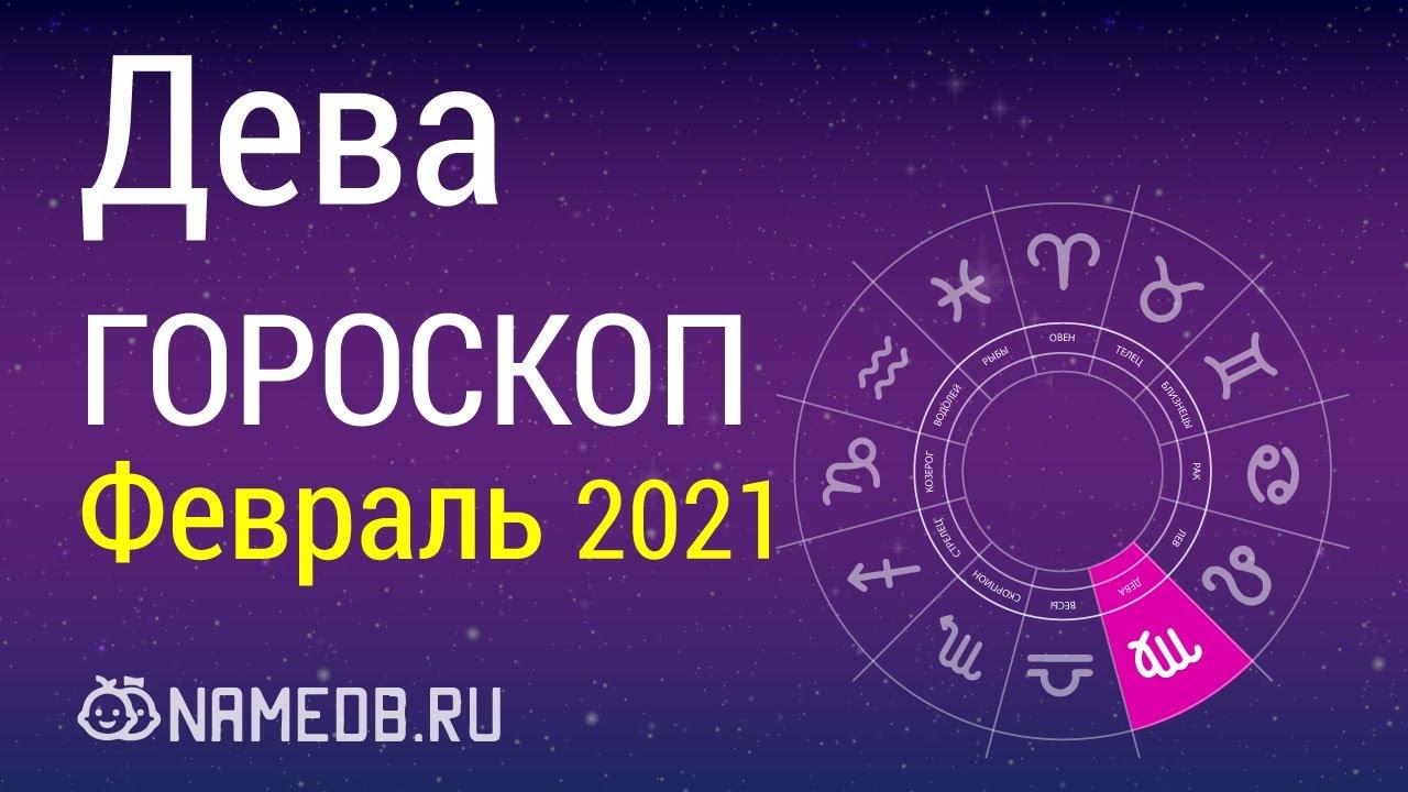 Знак Зодиака Дева   Гороскоп на Февраль 2021