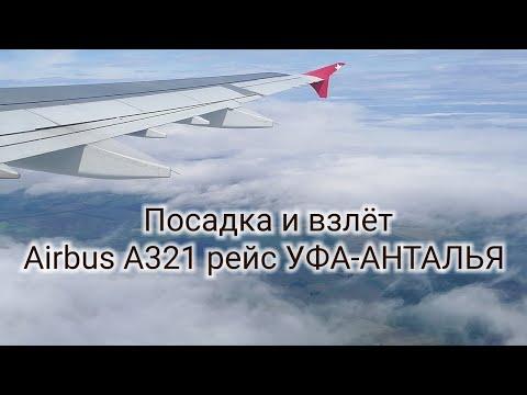 Взлёт и ЖЕСТКАЯ посадка самолёта Airbus А321 УФА АНТАЛЬЯ