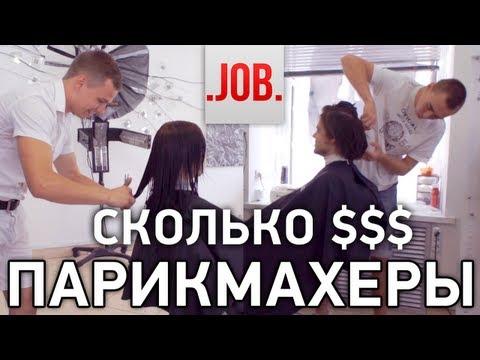 Сколько получают парикмахеры?