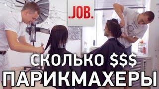 Сколько получают парикмахеры?(Салон красоты Эдуард Рублевский: http://vk.com/club7518864 Подпишись на ВДЖОБывателей: ..., 2013-07-19T06:45:46.000Z)