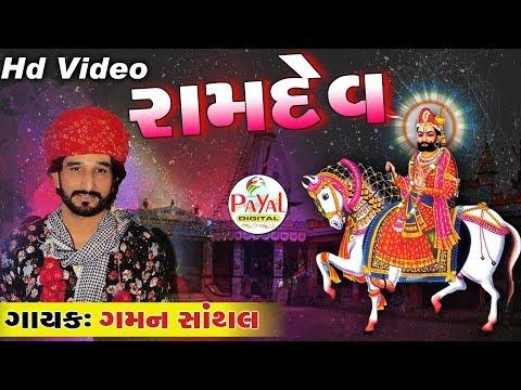 રામદેવ !! Gaman Santhal !! Hd Video 2018