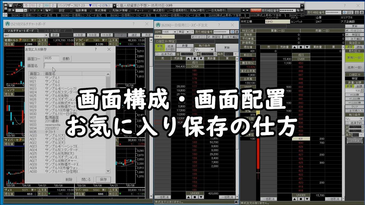 スマート ストック 証券 松井 ネット