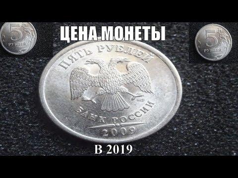 Цена монеты 5 рублей 2009 года Банка России