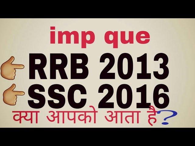 LCM HCF #2  for ssc , railway, upsc
