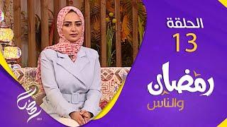 برنامج رمضان والناس | الحلقة 13