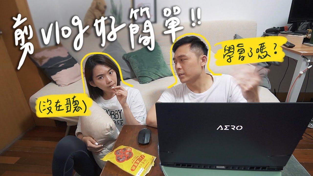 零基礎的vlog剪輯教學feat.十萬台幣的AERO 17 HDR