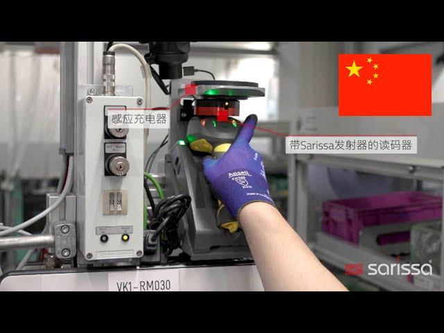 Sarissa位置定位系统 - 自2017年起在宝马集团的慕尼黑工厂使用