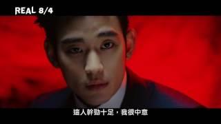 【REAL】首支預告 8/4(五) 真假難辨