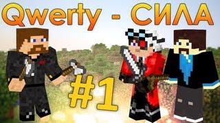 Minecraft Qwerty - Сила #1 - Первая вылазка