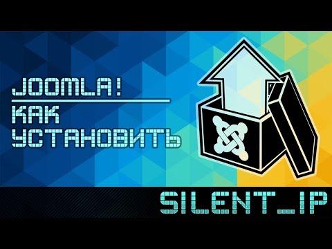 Joomla!: Как установить?