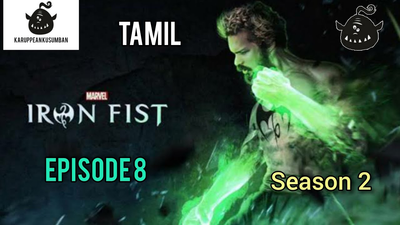 Download The Marvel's Iron Fist season 2 episode 8 explained in tamil   KARUPPEAN KUSUMBAN