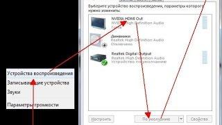Как вывести звук из браузера и игры в разные колонки
