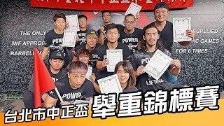 【成吉思汗舉重隊】台北市中正盃舉重錦標賽