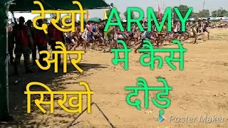 Indian Army rally bharti time for 1.6km running