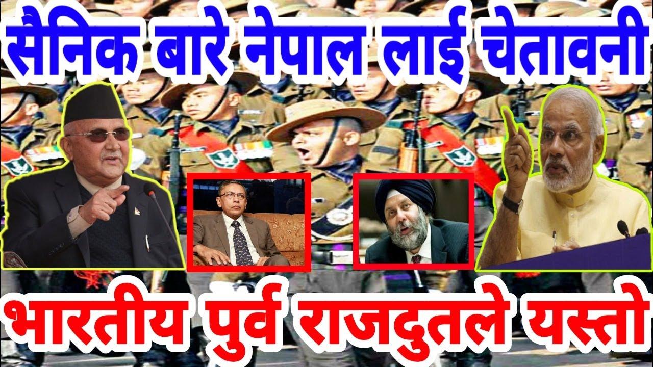 Gorkha Regiment : भारतीय पुर्व राजदुतले यस्तो चेतावनी ! गोर्खा सैनिकमाथि भारतको षडयन्त्र ! KOT |