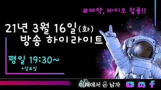 21년 03월16일 방송 하이라이트