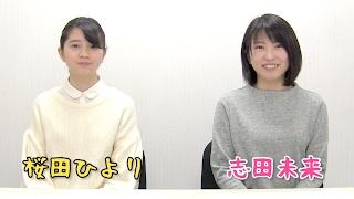 今回の志田ちゃんねるも、 ひきつづき桜田ひよりをゲストに呼んでトーク...