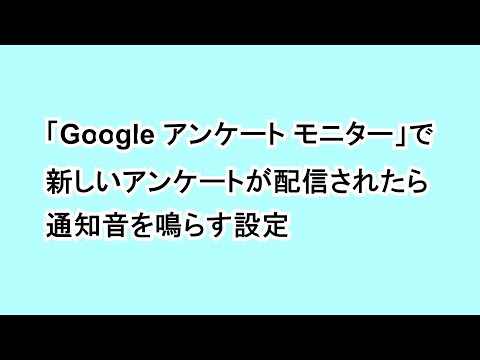 「Google アンケート モニター」で新しいアンケートが配信されたら通知音を鳴らす設定
