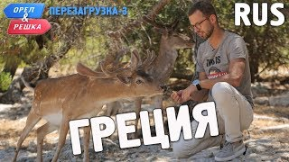 Греция. Орёл и Решка. Перезагрузка-3. RUS