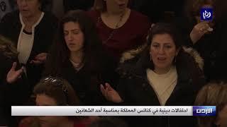 المسيحيون في الأردن يحتفلون بأحد الشعانين (21-4-2019)