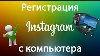 Зарегистрироваться в Инстаграм: регистрация в instagram с компьютера