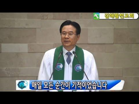 20190901  김해활천교회  박성숙담임목사  매일 모든 순간이 기적이었습니다